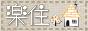 注文住宅の一戸建て情報 楽住