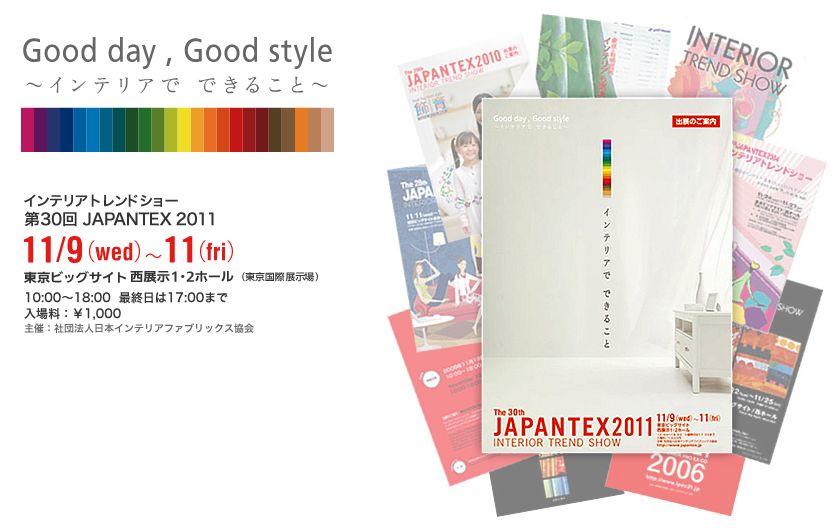 インテリアトレンドショー JAPANTEX2011
