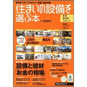 住宅本:住まいの設備を選ぶ本