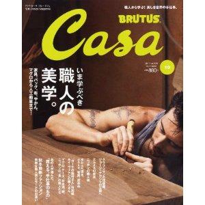 住宅本:Casa BRUTUS(カーサ ブルータス)